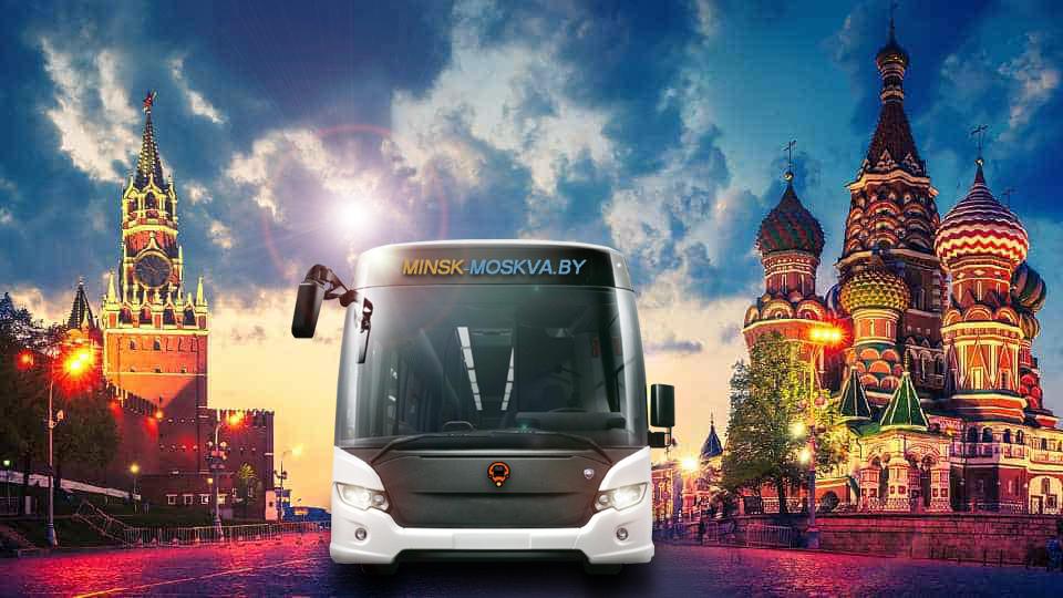 Автобус Минск - Москва