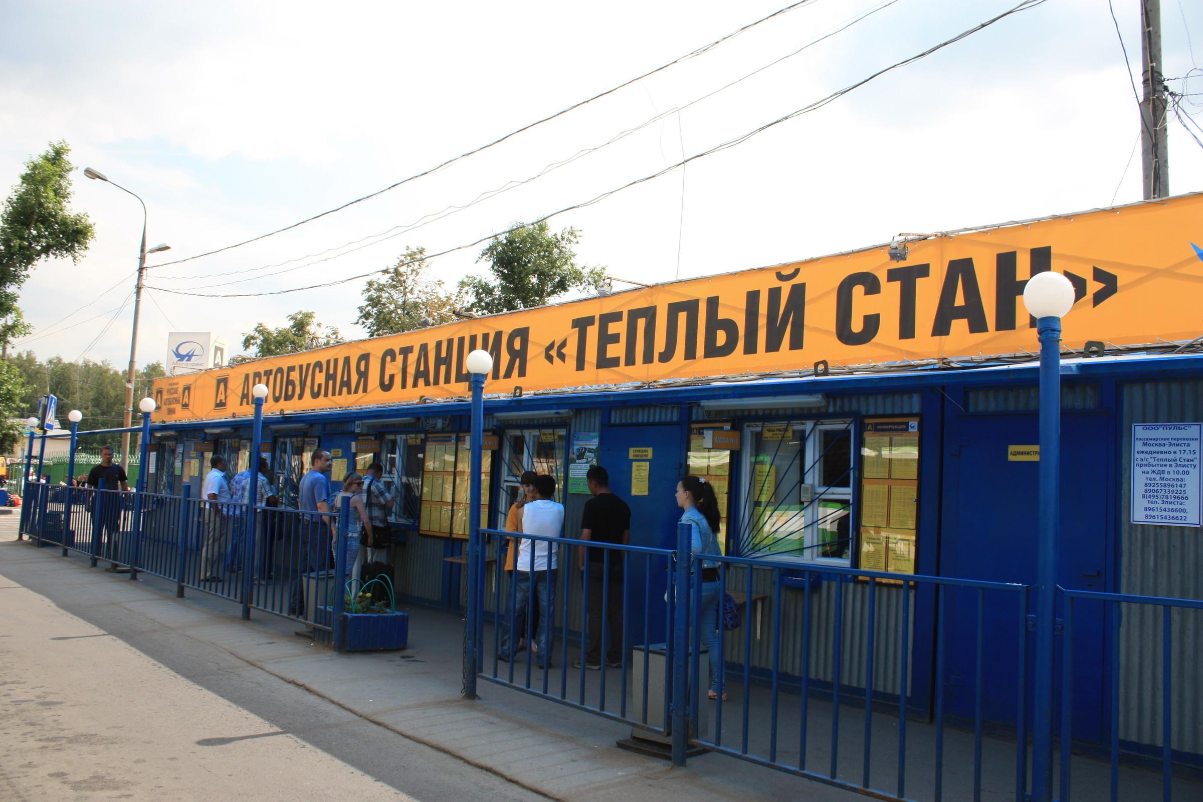 Автостанция Теплый Стан